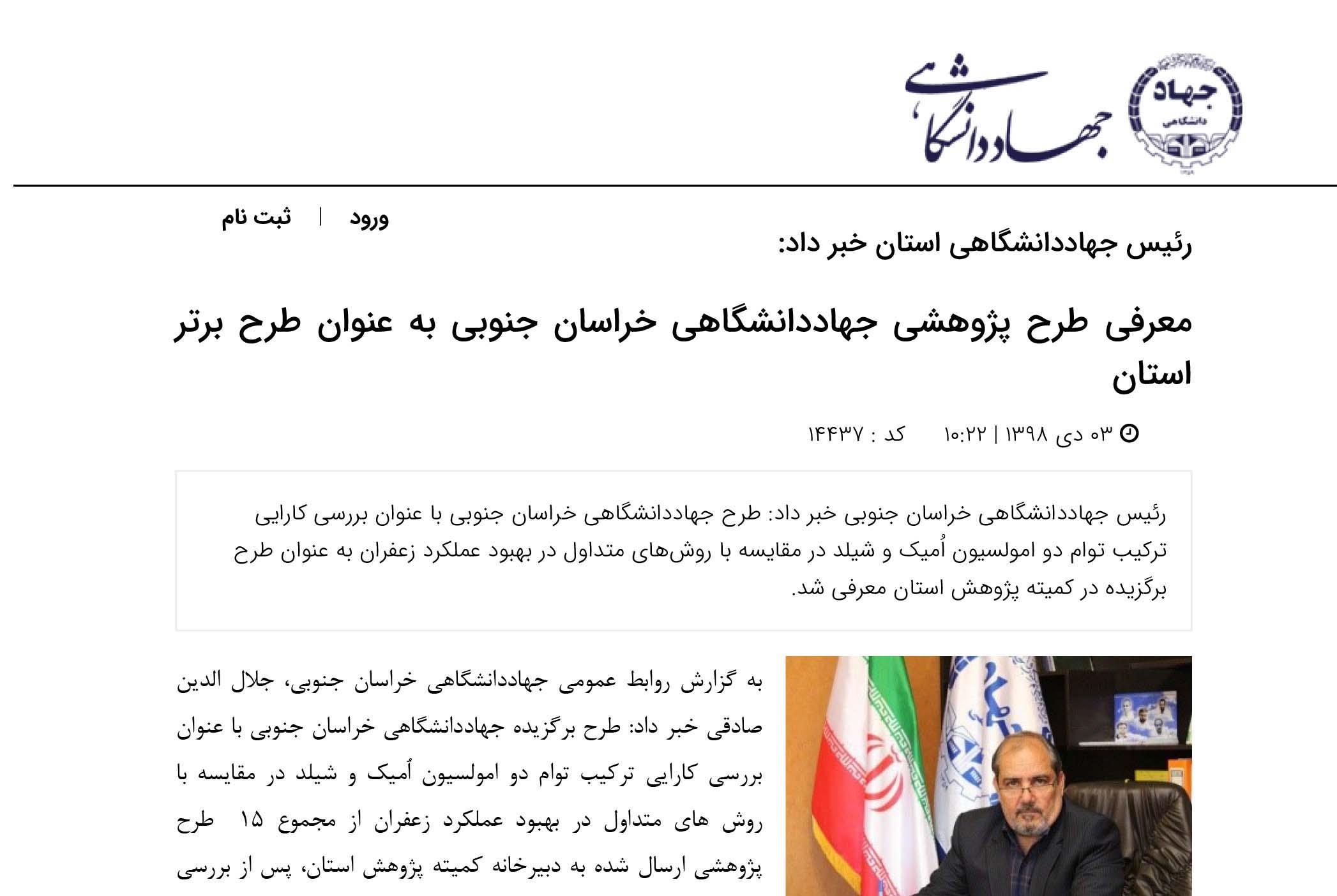 معرفی طرح برتر استان